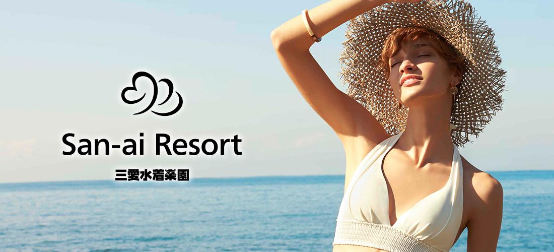 San-ai Resort 三愛水着楽園