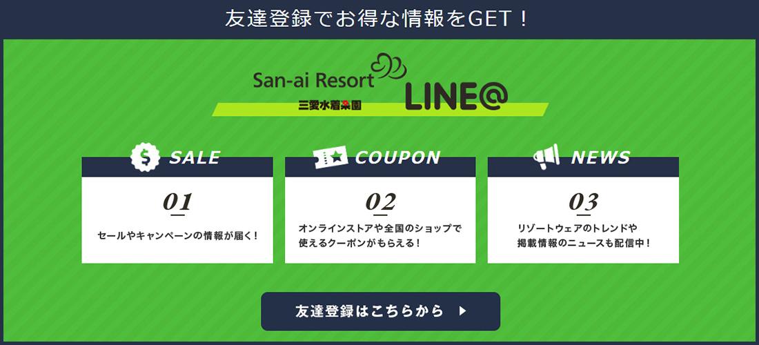 San-ai Resort 三愛水着楽園 LINE@