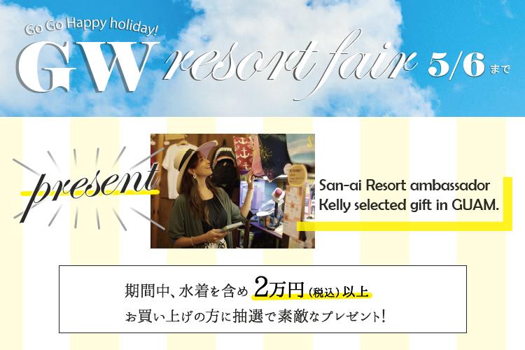 San-ai Resort|GWフェア