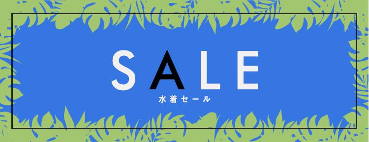 San-ai Resort SALE【水着セール】