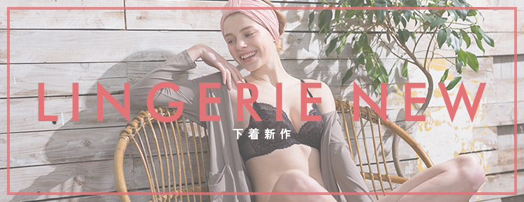northerly|LINGERIE【下着新作】