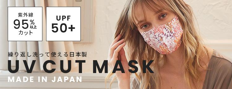 繰り返し洗って使える日本製 UV CUT MASK MADE IN JAPAN