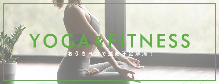 San-ai Resort|YOGA&FITNESS【おうちヨガで運動不足解消!】