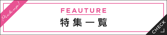 FEAUTURE|特集一覧
