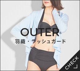 OUTER|羽織・ラッシュガード