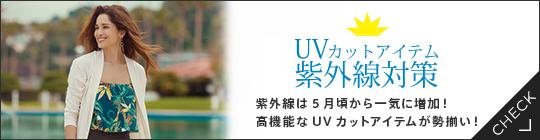 UVカットアイテム 紫外線対策