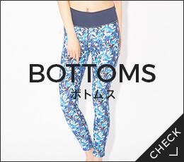 BOTTOMS|ボトムス