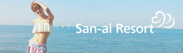 San-ai Resortサンアイリゾート