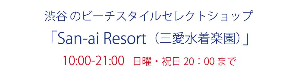 渋谷最大級の水着売場「San-ai Resort(三愛水着楽園)」10:00-21:00 日曜・祝日20:00まで