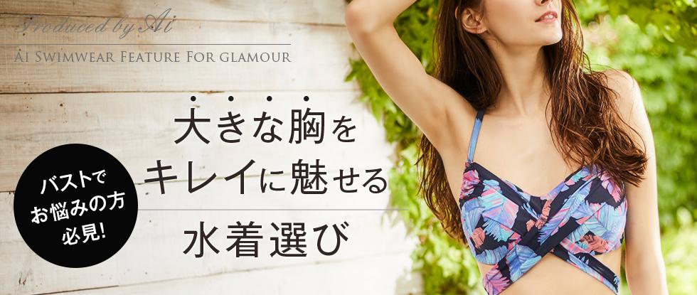 グラマーさんの水着の選び方|水着通販なら三愛水着楽園Ai(アイ)公式オンラインショップ