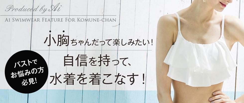 小胸ちゃんの水着の選び方!水着通販なら三愛水着楽園Ai(アイ)公式オンラインショップ
