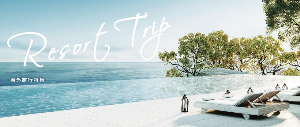 Resort×Trip|海外旅行特集