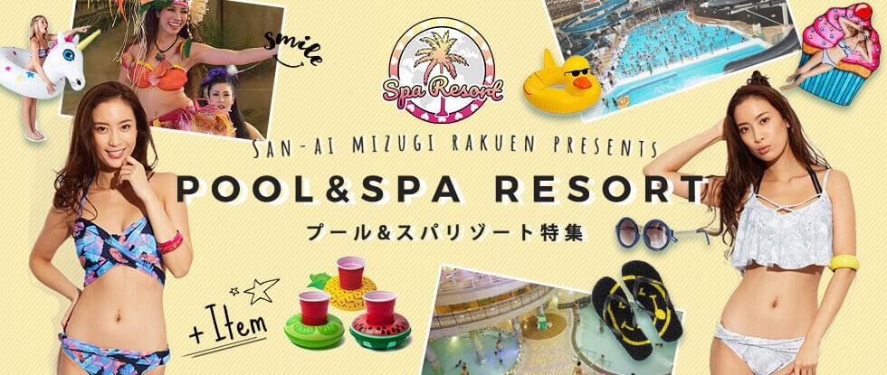 San-ai mizugi rakuen presents|プール&スパリゾート特集