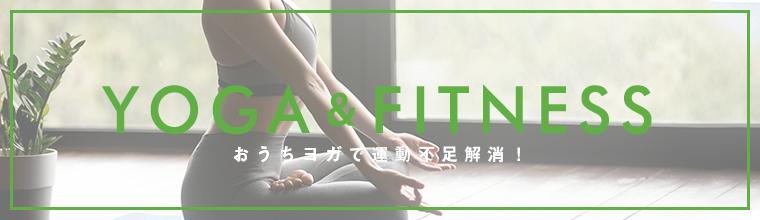 Yoga Fitness|おうちヨガで運動不足解消!