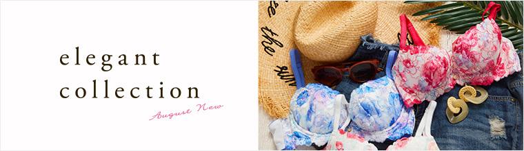 【elegant collection】シルエット美人の秘密