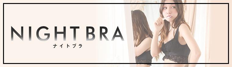NIGHTBRA|ナイトブラ