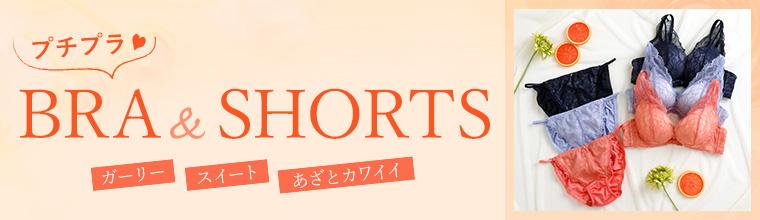 Bra & Shorts|ブラ&ショーツセット