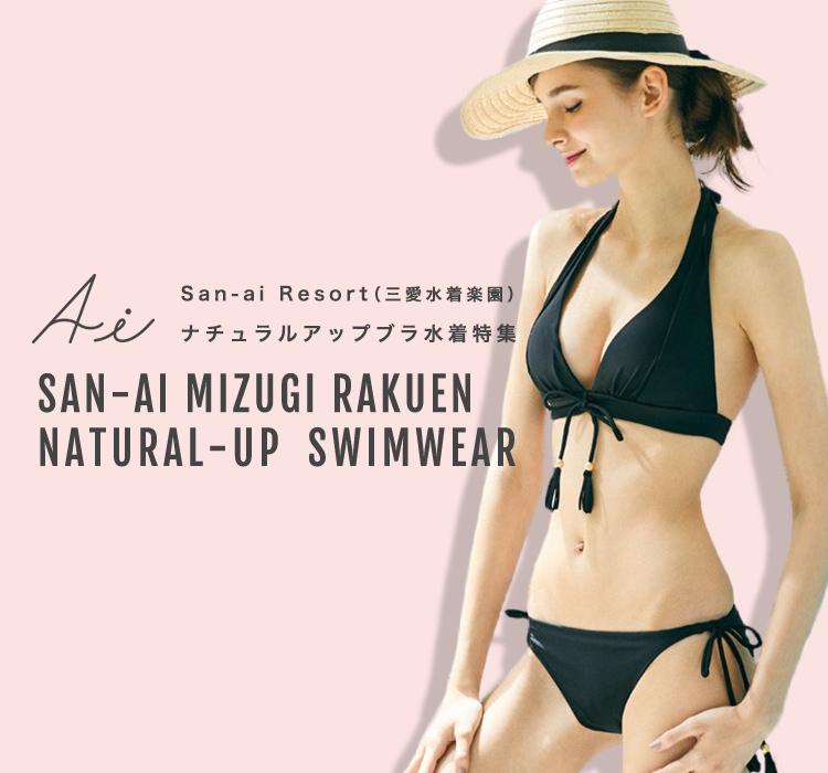 San-ai Resort(三愛水着楽園)コレクション2018
