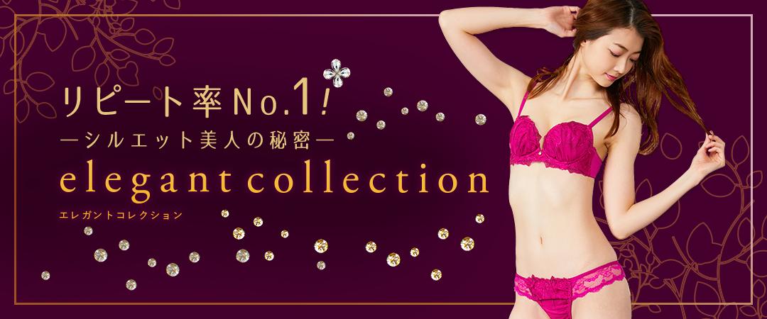 リピート率NO1!-シルエット美人の秘密-elegant collection(エレガントコレクション)