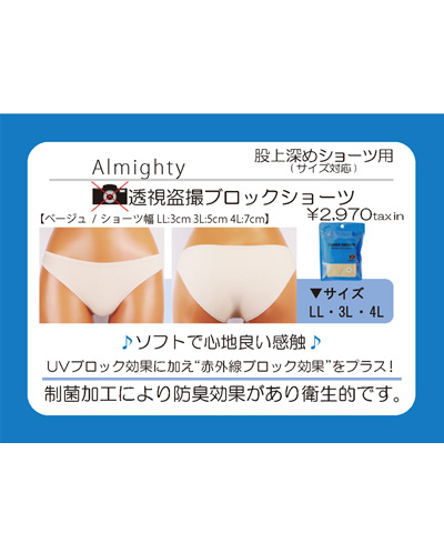 【San-ai Resort】【サイズ対応】アンダー ショーツ LL/3L/4L