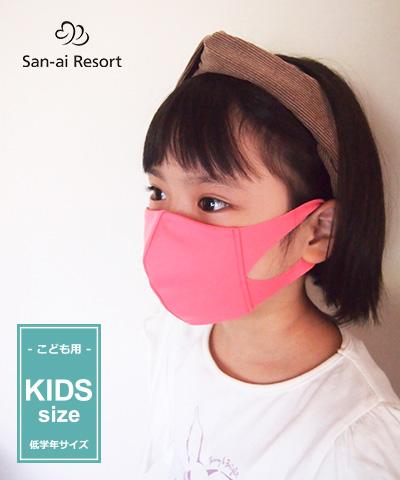 【2020年新作】【San-ai Resort】【洗って使える】水着素材 フェイスマスク  キッズ(低学年用)