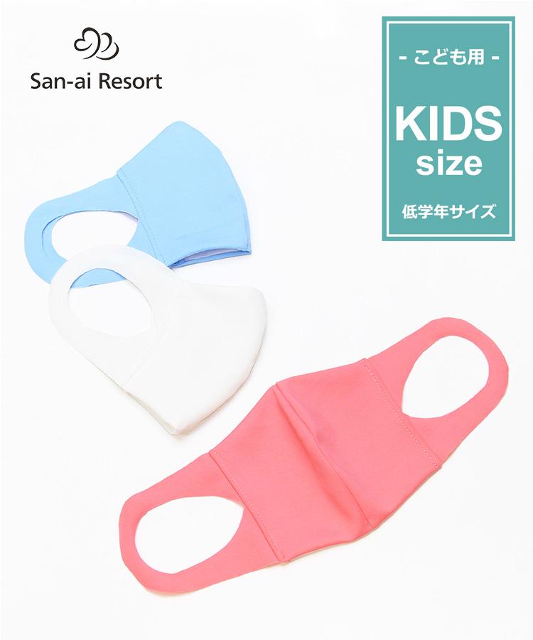 【San-ai Resort】【洗って使える】水着素材 フェイスマスク  キッズ(低学年用)