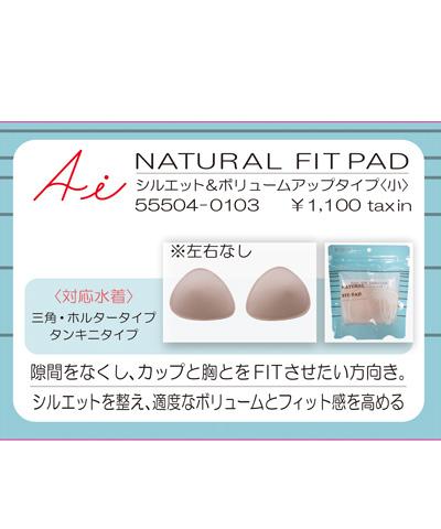 NATURAL FIT-PAD Mサイズ シルエット&ボリュームアップタイプ