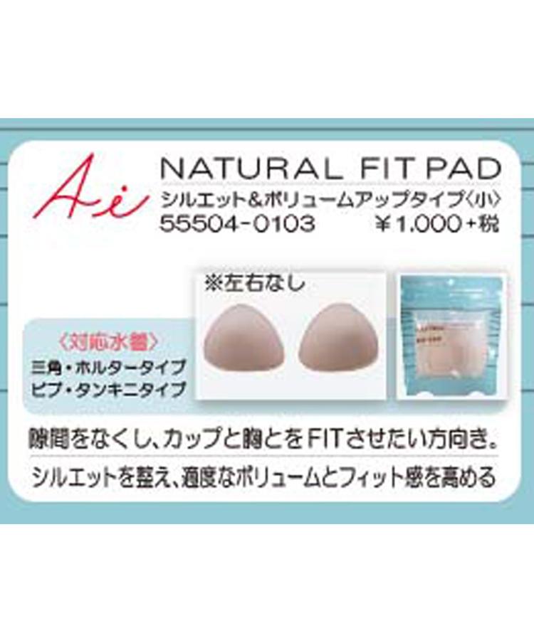 【三角ブラにオススメ】FIT PAD シルエット&ボリュームアップタイプパッド Mサイズ