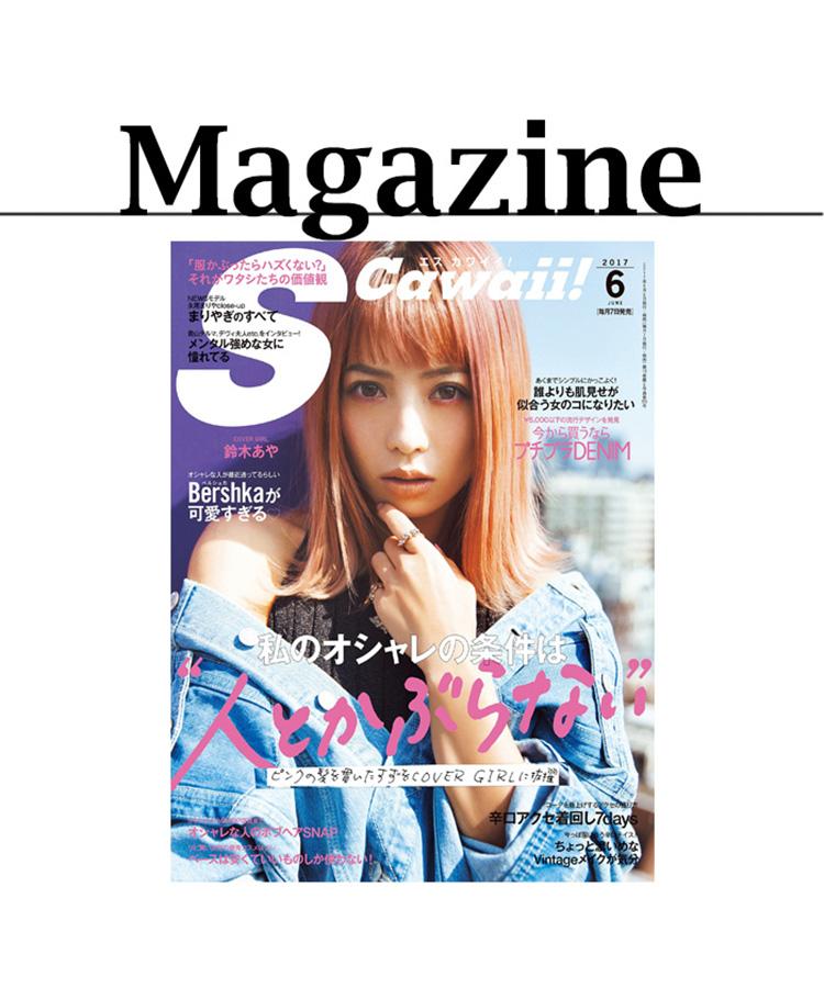 S-Cawaii 6月号掲載商品