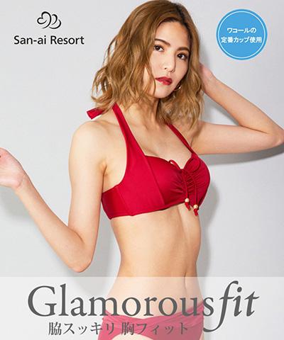 【2020年新作】【San-ai Resort】(上下別売り)無地 グラマラスフィットビキニ トップス単品 9C/9D