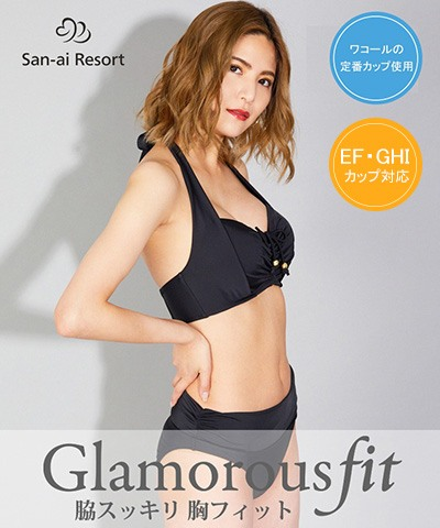 【2020年新作】【San-ai Resort】グラマラスフィット 無地 ビキニ 11EF/13GHI