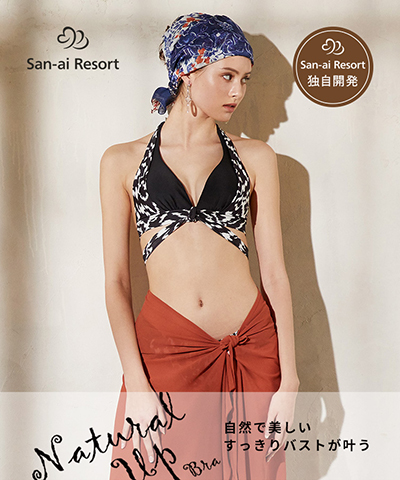 【2020年新作】【San-ai Resort】イカット柄&無地レイヤード ナチュラルアップブラ ビキニ 7M/9M