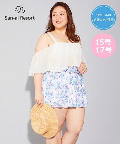 【2020年新作】【San-ai Resort】More Size 3点セット水着 15号/17号
