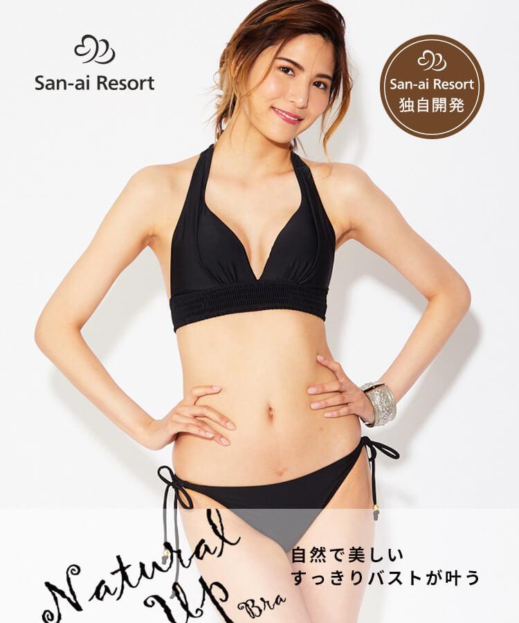 【2019年新作】【San-ai Resort】Solid ナチュラルアップ ビスチェ水着 7M号/9号