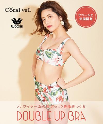 【2020年新作】【Coral veil】Lily Garden ノンワイヤーダブルアップ ビキニ M1/M2/L1