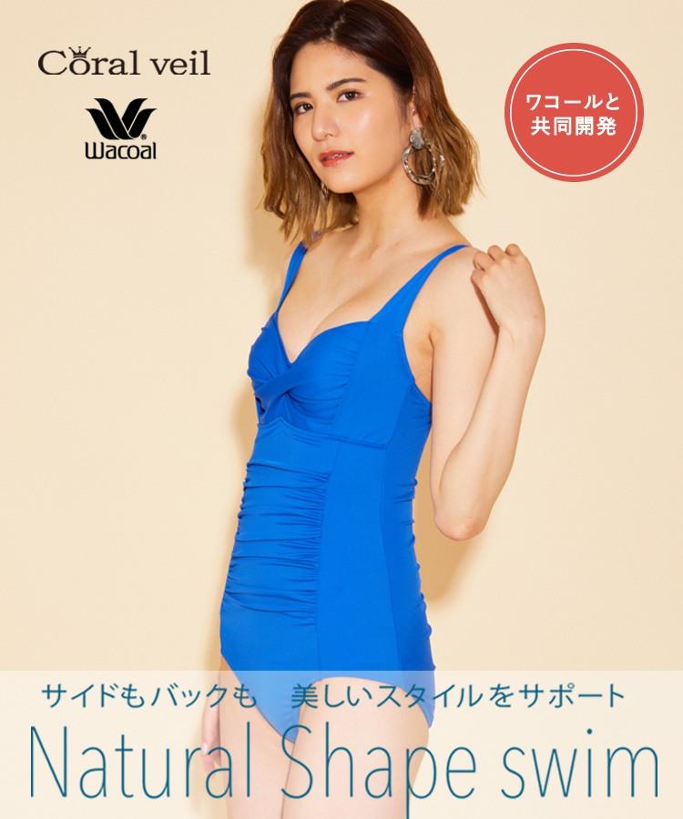 【2019 San-ai Resort ambassador Kelly記者会見着用水着】【Coral veil】ナチュラルシェイプ Solid ワンピース水着 9号/11号