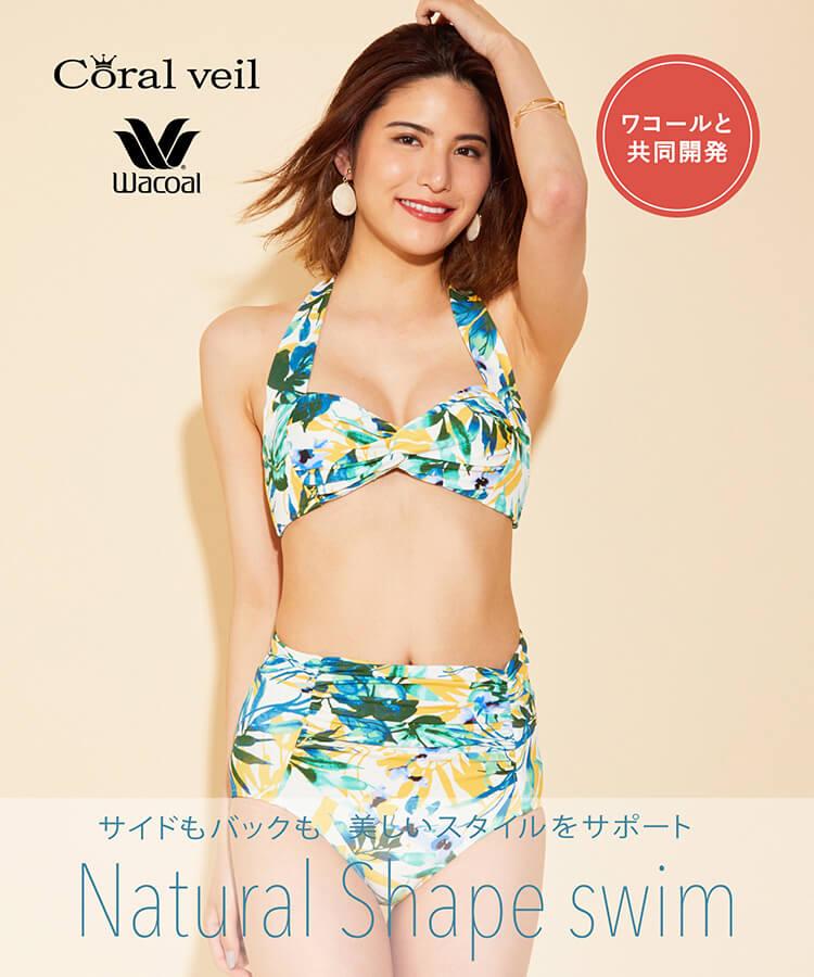 【Coral veil】ナチュラルシェイプ Clear Botanical ビキニ 9号/11号