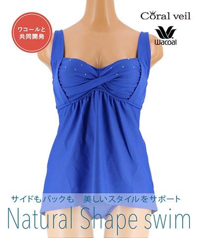 【Coral veil】ラインストーン ナチュラルシェイプ Solid タンキニ 13号