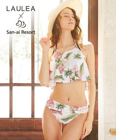 【2020年新作】【LAULEA×San-ai Resort】Leaf Tropical×Solid トップス付 3点セット水着 9号
