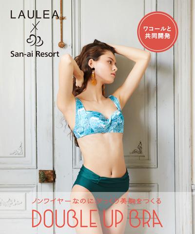 【LAULEA×San-ai Resort】Wall Ethnic×Solid ダブルアップ ビキニ M1/M2/L1