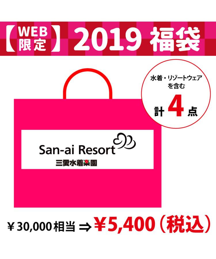 【福袋】数量限定Special Happy Bag 9号【年明け発送】