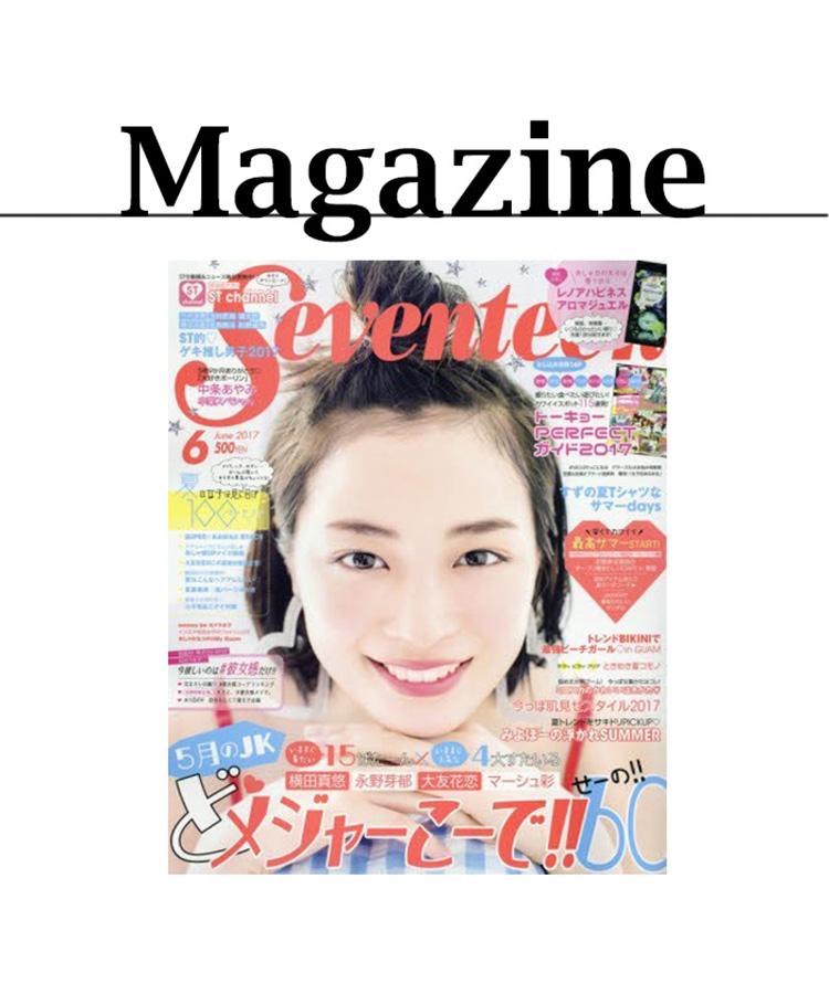 Seventeen 6月号掲載商品