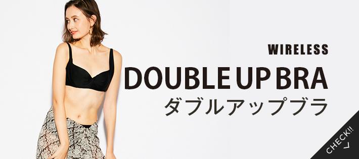 【ワコールと共同開発】ノンワイヤーなのにぷっくり美胸をつくる「DOUBLE UP BRA ダブルアップブラ」