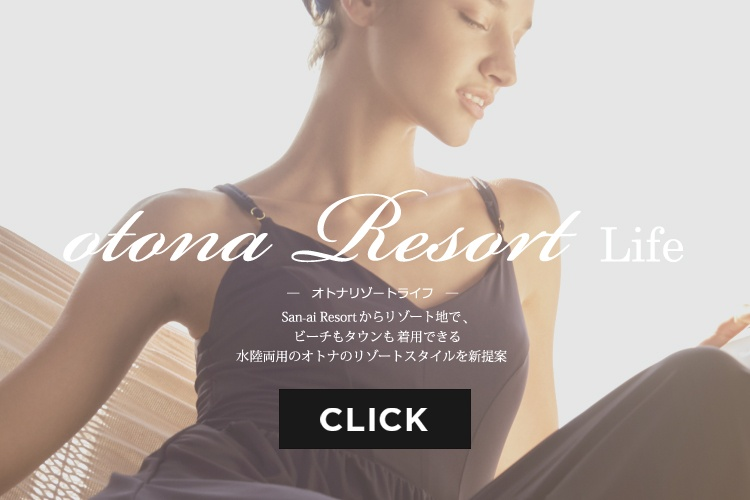 otona Resort Life