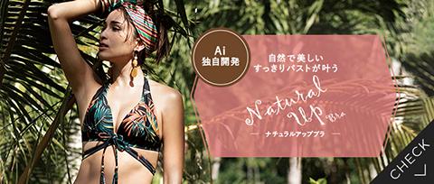 【Ai独自開発】Natural up Bra ナチュラルアップブラ|自然で美しいすっきりバストが叶う