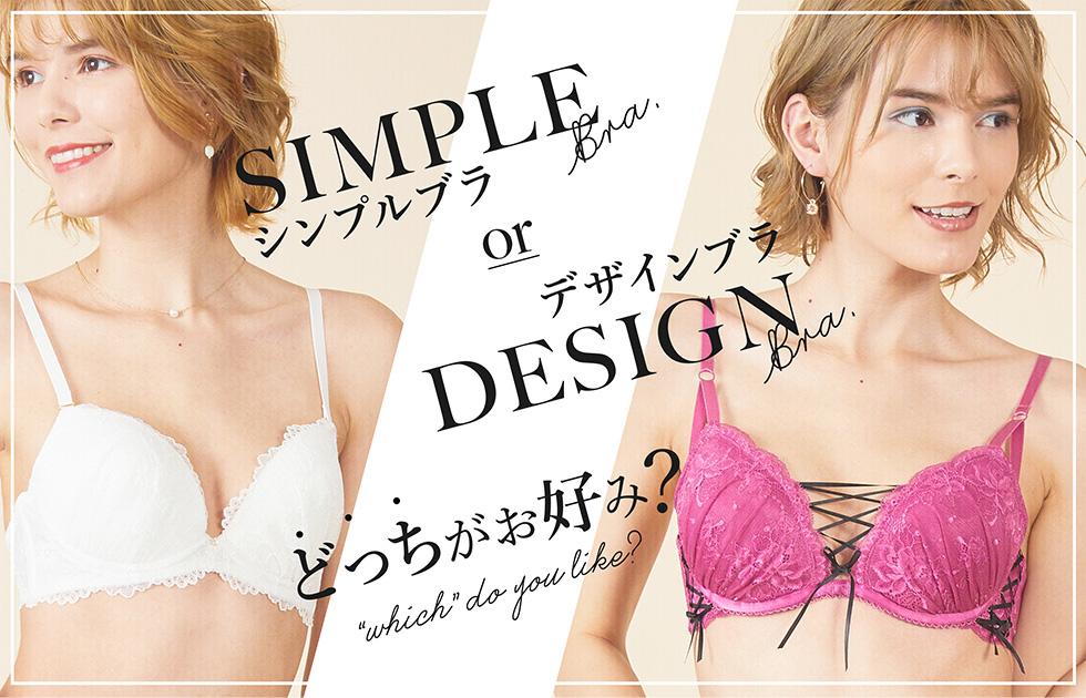 【northerly】simple or design シンプルブラorデザインブラどっちがお好み?