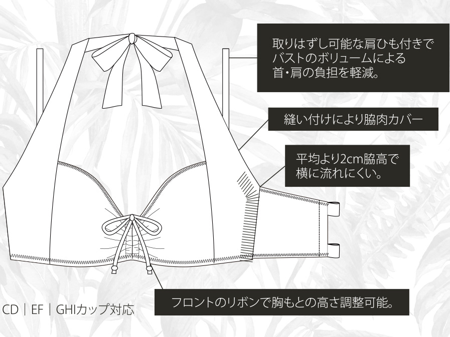 【Glamorous up bra|グラマラスアップブラ】2019AW Debut|取りはずし可能な肩ひも付きでバストのボリュームによる首・肩の負担を軽減。縫い付けにより脇肉カバー。平均より2cm脇高で横に流れにくい。フロントのリボンで胸もとの高さ調整可能。CD|EF|GHIカップ対応