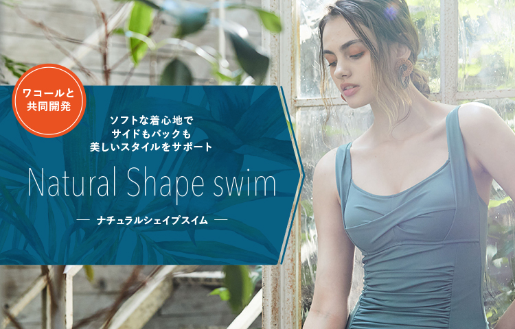 【ワコールと共同開発】ソフトな着心地でサイドもバックも美しいスタイルをサポート Natural Shape swim ナチュラルシェイプスイム