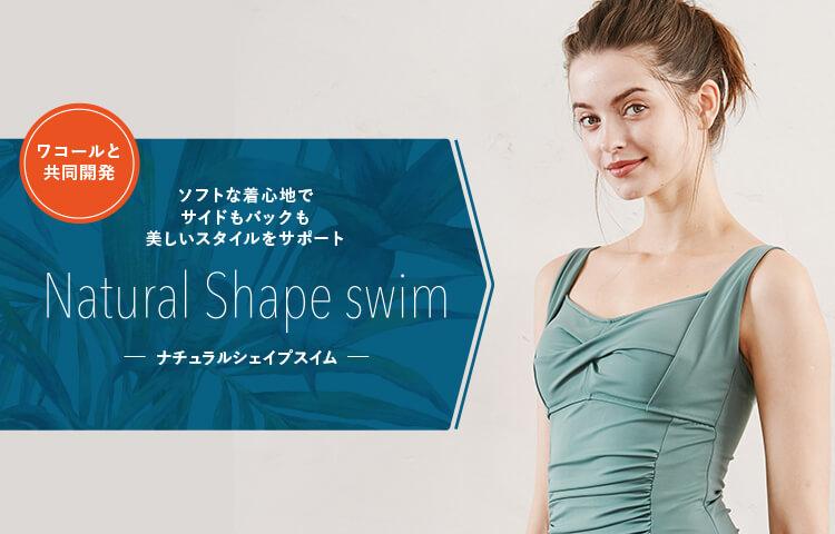 【ワコールと共同開発】ソフトな着心地でサイドもバックも美しいスタイルをサポート|Natural Shape swim ナチュラルシェイプスイム