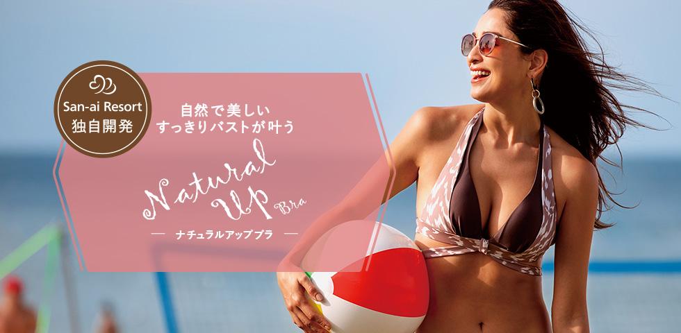 自然で美しいすっきりバストが叶うNatural Up Bra ナチュラルアップブラ San-ai Resort独自開発